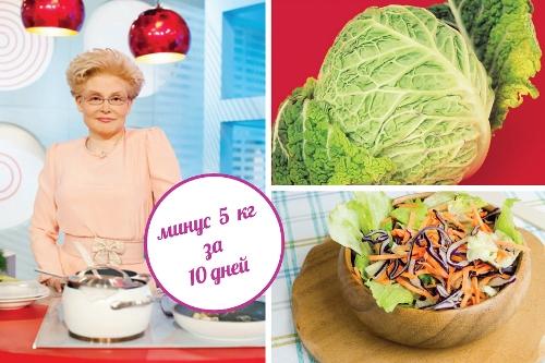 Основной принцип диеты Елены Малышевой